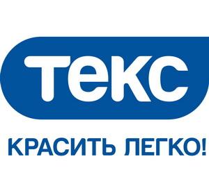 Купить краски от концерна Текс в Санкт-Петербурге