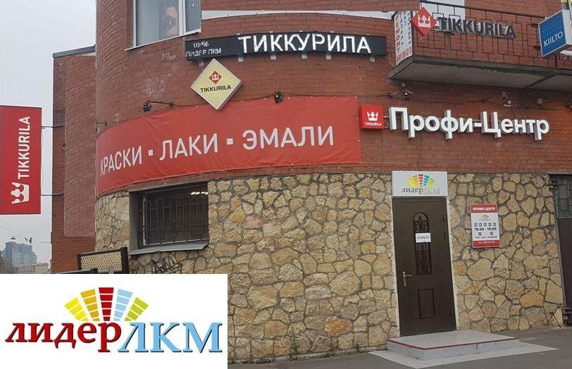 Магазин красок Тиккурила в Санкт-Петербурге