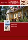Справочник по окраске деревянных домов