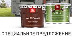 Скидка 15% на фасадные материалы Tikkurila, Finncolor