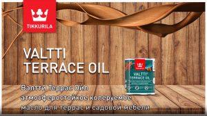 Валтти Террас Ойл - масло для террас и садовой мебели