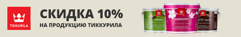 Скидка 10% на продукцию Тиккурила!