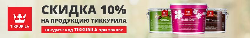 """Скидка 10% на продукцию Тиккурила по коду купона """"TIKKURILA"""" при заказе"""