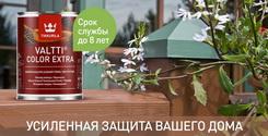 Valtti Color Extra фасадная лазурь