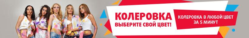 Колеровка-820x126
