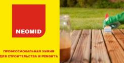 Neomid — теперь в продаже!