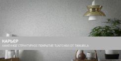 Каменное структурное покрытие Tunto Kivi от Tikkurila
