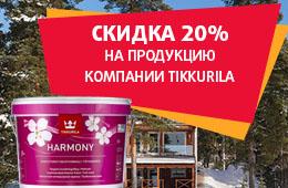 Скидка 20% на интерьерные краски и лаки Tikkurila