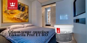 Обновление линейки профессиональных интерьерных материалов Tikkurila Prof Euro