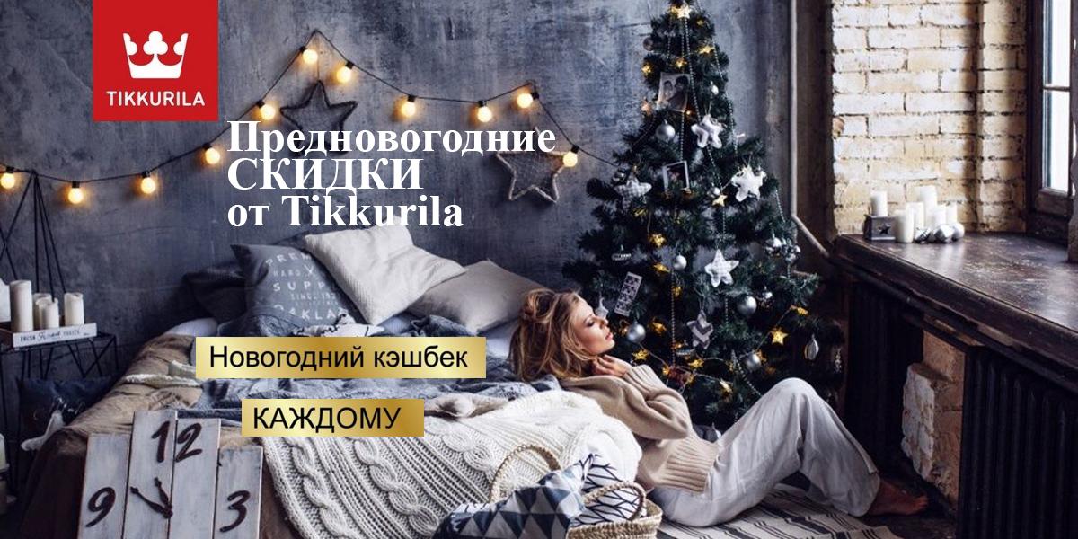 Новогодние скидки на всю продукцию Tikkurila!