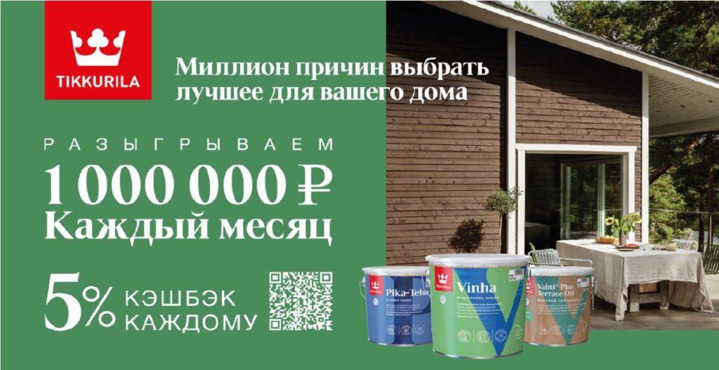 Миллион причин выбрать лучшее для вашего дома - Tikkurila