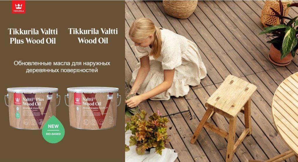 Встречайте обновленные масла для наружных деревянных поверхностей Tikkurila