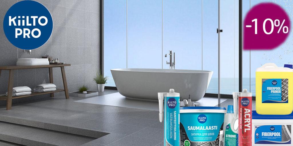 Скидка 10% на продукцию Kiilto (Киилто) для ванных комнат